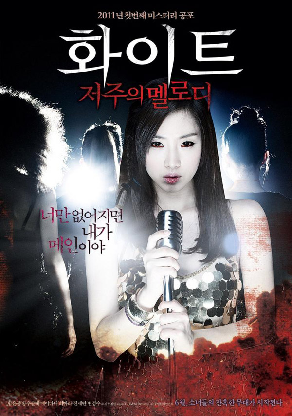 White-Melody-of-Death-2011-Movie-Poster